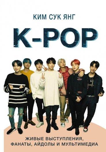 K-POP. Живые выступления, фанаты, айдолы и мультимедиа книга