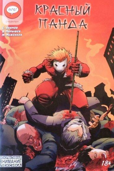Красный панда комикс