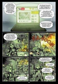 Комикс Скелет Инспектор №01 издатель SPb Comics