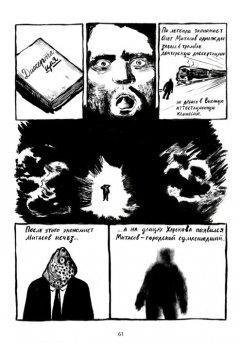 Комикс «Кадр, кадр, полоса», том 5. Художники изображение 2