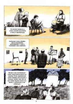 Комикс «Кадр, кадр, полоса», том 5. Художники издатель SPb Comics