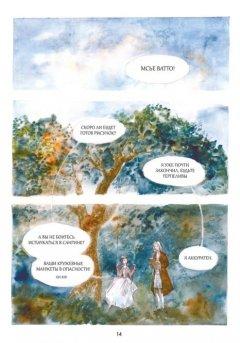 Комикс «Кадр, кадр, полоса», том 5. Художники изображение 1