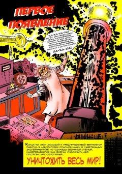 Комикс Человек-Вентилятор. Выпуск 1. источник Человек-Вентилятор