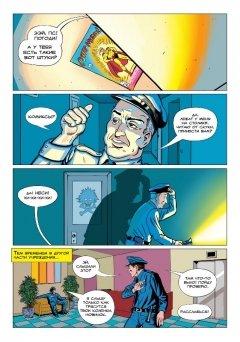 Комикс Человек-Вентилятор. Выпуск 1. издатель PIXEL V RAMKE
