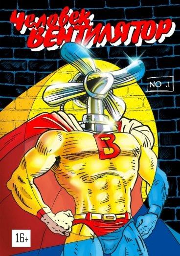 Человек-Вентилятор. Выпуск 1. комикс
