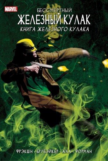 Железный кулак Том 3: Книга Железного Кулака комикс