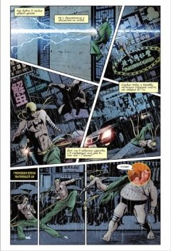 Комикс Железный кулак Том 2: Семь Небесных Столиц жанр Боевик, Боевые искусства, Приключения, Супергерои и Фантастика