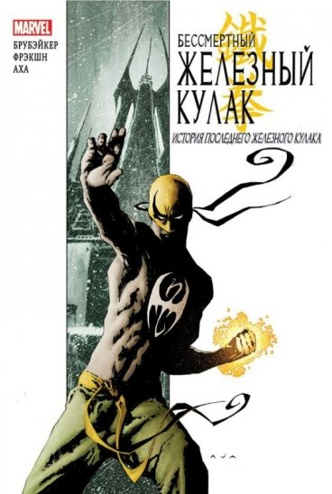 Железный кулак Том 1: История последнего железного кулака комикс