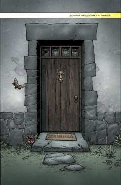 Комикс Ключи Локков. Добро пожаловать в Лавкрафт. Книга 1. издатель VD Publishing