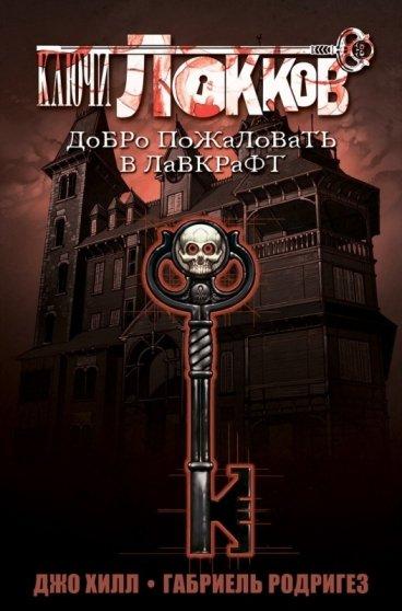Ключи Локков. Добро пожаловать в Лавкрафт. Книга 1. комикс