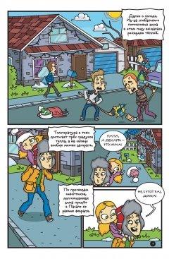 Комикс Банси №4 источник Банси