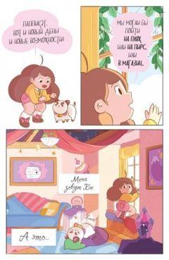 Комикс Би и Паппикэт №1 источник Би и Паппикэт