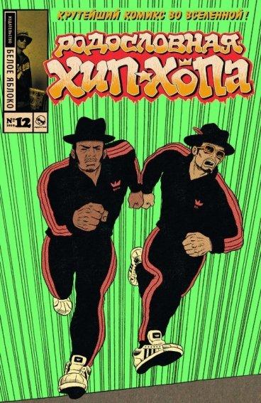 Родословная Хип-Хопа №12 (Обложка Run DMC) комикс