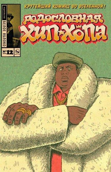 Родословная Хип-Хопа №12 (Обложка Notorious BIG) комикс