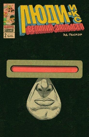 Люди Х №2. Великий замысел. Альтернативная обложка Циклоп комикс