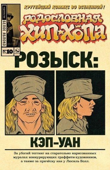 Родословная Хип-Хопа №10 комикс