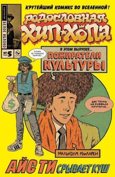 Родословная Хип-Хопа №5 комикс
