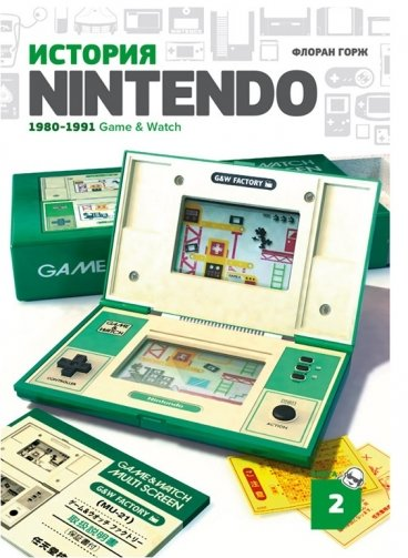 История Nintendo 1980-1991: Game & Watch. Книга 2 книга
