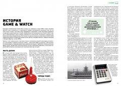 Книга История Nintendo 1980-1991: Game & Watch. Книга 2 издатель Белое яблоко