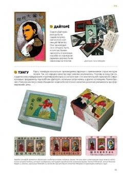 Книга История Nintendo 1889–1980. От игральных карт до Game & Watch жанр История