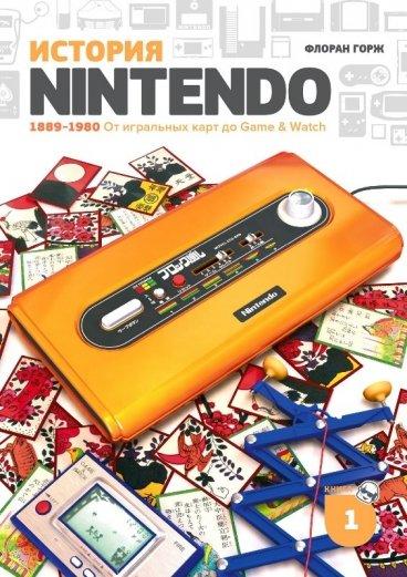 История Nintendo 1889–1980. От игральных карт до Game & Watch книга
