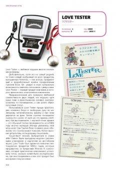 Книга История Nintendo 1889–1980. От игральных карт до Game & Watch источник Nintendo