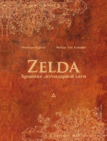 Zelda. Хроника легендарной саги книга