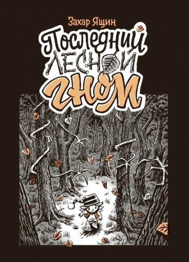 Последний лесной гном комикс