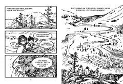 Комикс Дневник штормов жанр Повседневность