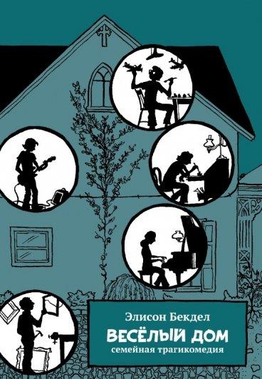 Веселый Дом комикс