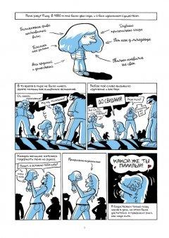 Комикс Араб Будущего издатель Бумкнига