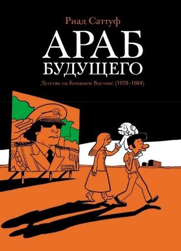 Араб Будущего комикс