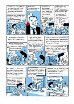 Комикс Араб Будущего автор Риад Саттуф
