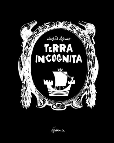 Terra incognita комикс