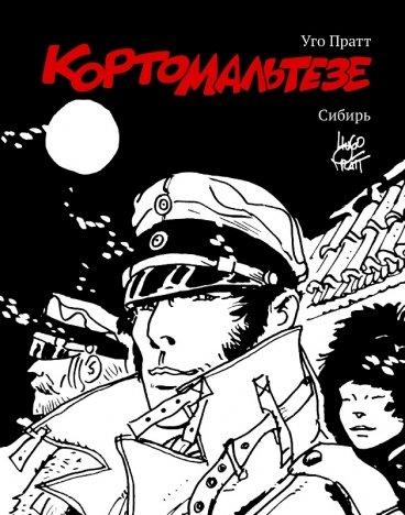 Корто Мальтезе. Сибирь (черно-белое издание) комикс