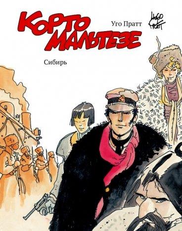 Корто Мальтезе. Сибирь (цветное издание) комикс