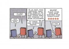 Комикс Готовим с Кафкой изображение 1