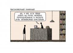 Комикс Готовим с Кафкой издатель Бумкнига