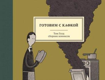Готовим с Кафкой комикс