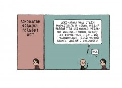 Комикс Готовим с Кафкой автор Том Голд