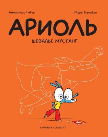 Ариоль. Шевалье Мустанг. комикс