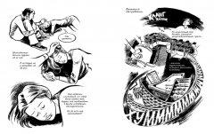 Комикс Одеяла автор Крейг Томпсон
