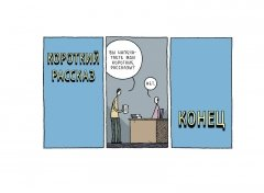 Комикс Вы просто завидуете моему реактивному ранцу. жанр Комедия, Приключения и Фантастика