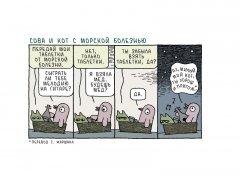 Комикс Вы просто завидуете моему реактивному ранцу. автор Том Голд