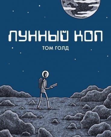 Лунный Коп комикс