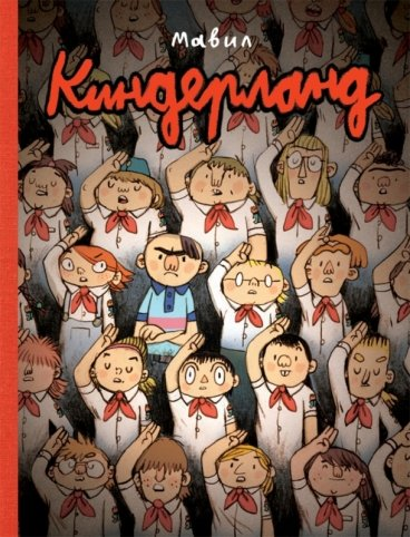 Киндерланд комикс