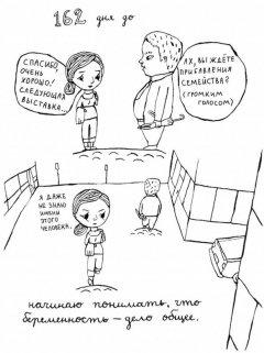 Комикс Изюминка автор Катья Тукиайнен