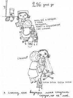 Комикс Изюминка жанр Комедия и Повседневность