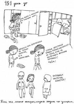 Комикс Изюминка изображение 1