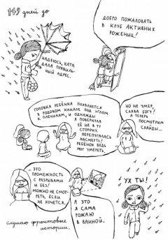 Комикс Изюминка издатель Бумкнига